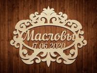 Свадебный герб из фанеры № СГ 0012, 50*62 см