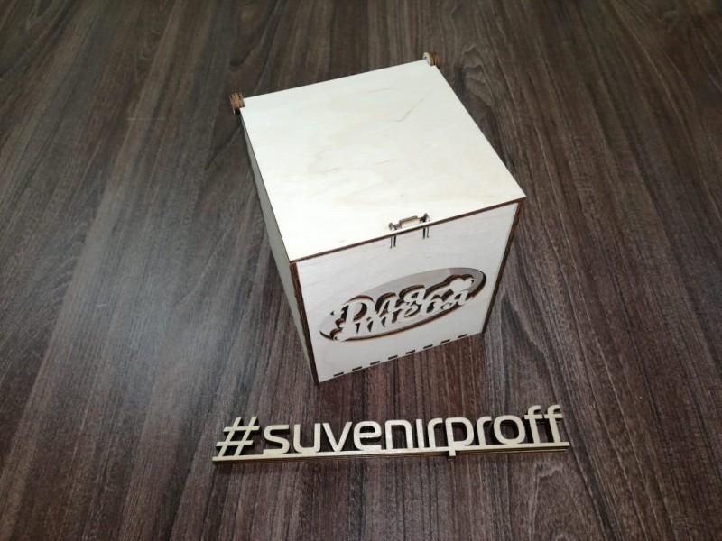 Подарочная коробочка с вырезанной надписью, 11*11*13,5 см