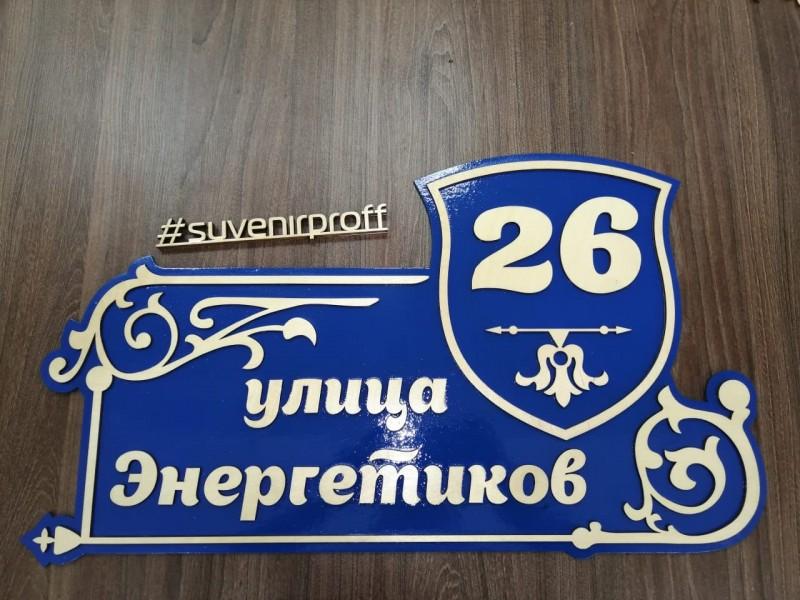 Деревянная адресная табличка из фанеры 3 мм окрашенная, 60*35 см