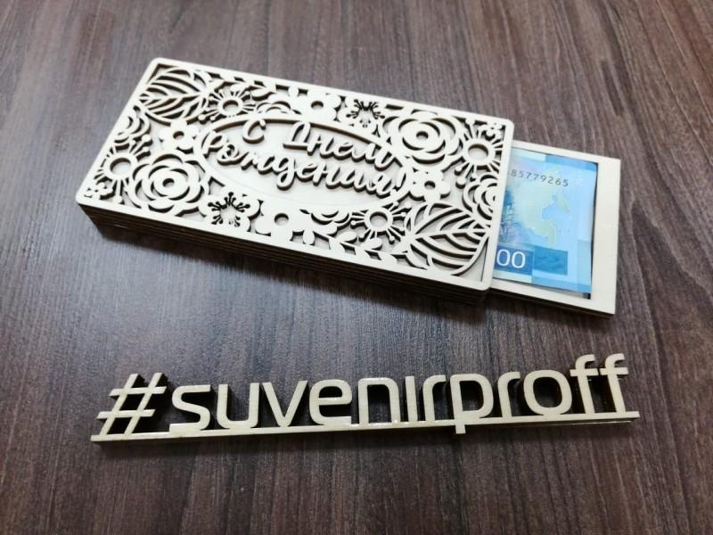Купюрница с надписью внутри с выдвижным отсеком для денег из фанеры 3 мм, 18*9*1,5 см