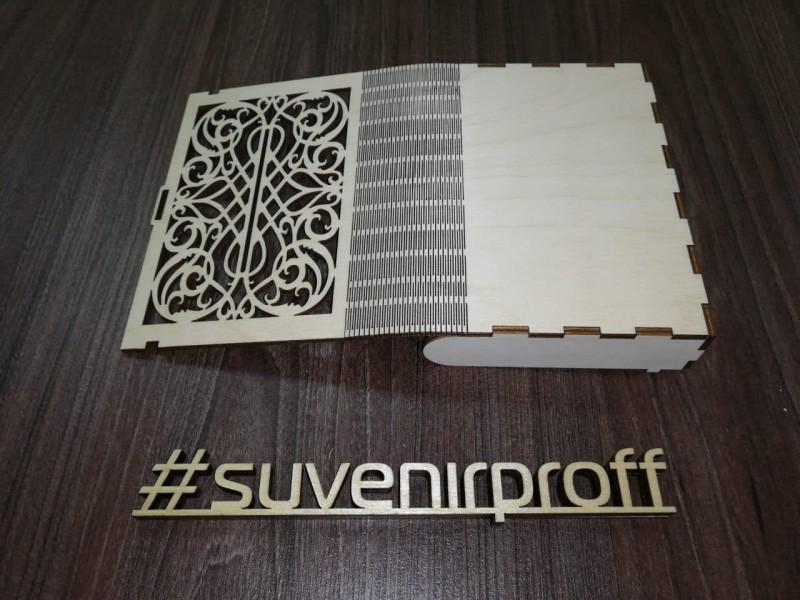 Подарочная коробочка-книжка из фанеры 3 мм, 16*12 см