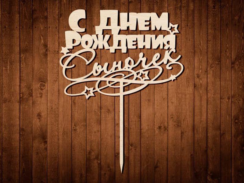 """Макет топпера """"С днем рождения сыночек"""" №0120"""