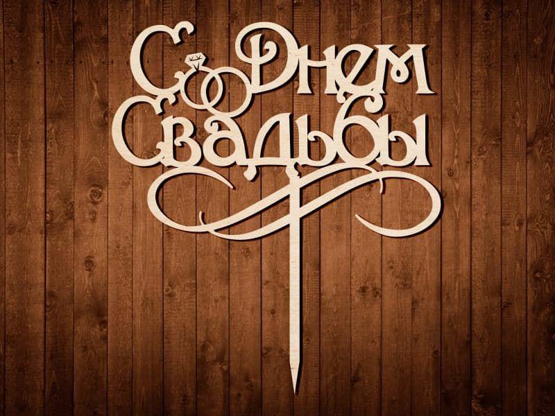 """Топпер для украшений """"С днем свадьбы"""" №0279"""