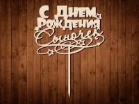 """Топпер для украшений """"С днем рождения Сыночек"""" №0300"""