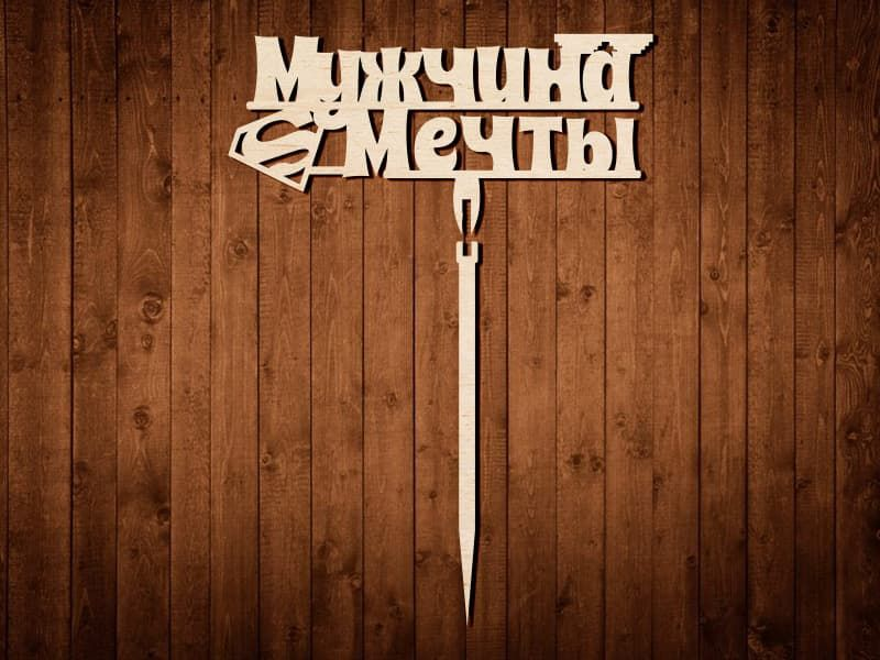 "Макет топпера ""Мужчина мечты"" №0361"