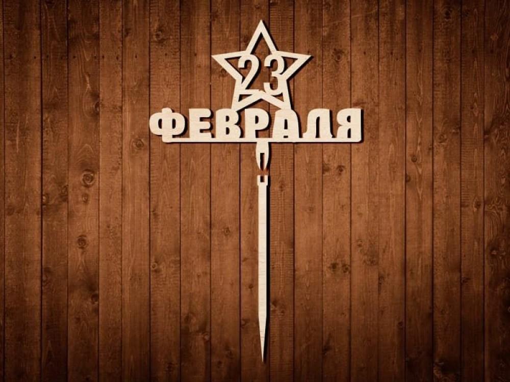 """Топпер для украшений """"С 23 февраля 3"""" №0363"""