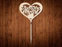 "Макет топпера ""Люблю тебя в сердце"" №0391"