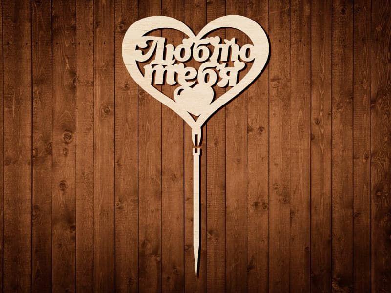 "Топпер для украшений ""Люблю тебя в сердце"" №0391"