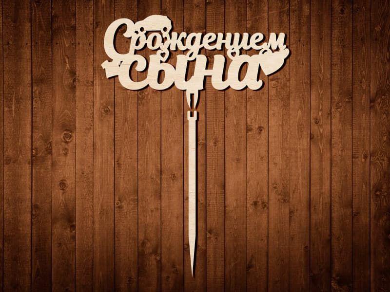 """Топпер для украшений """"С рождением сына"""" №0395"""