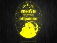 """Ночник """"Любовь. ДВС. №231"""" на светодиодной подставке"""