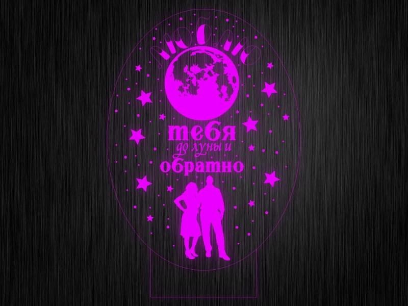 """Ночник """"Любовь. ДВС. №235"""" на светодиодной подставке"""