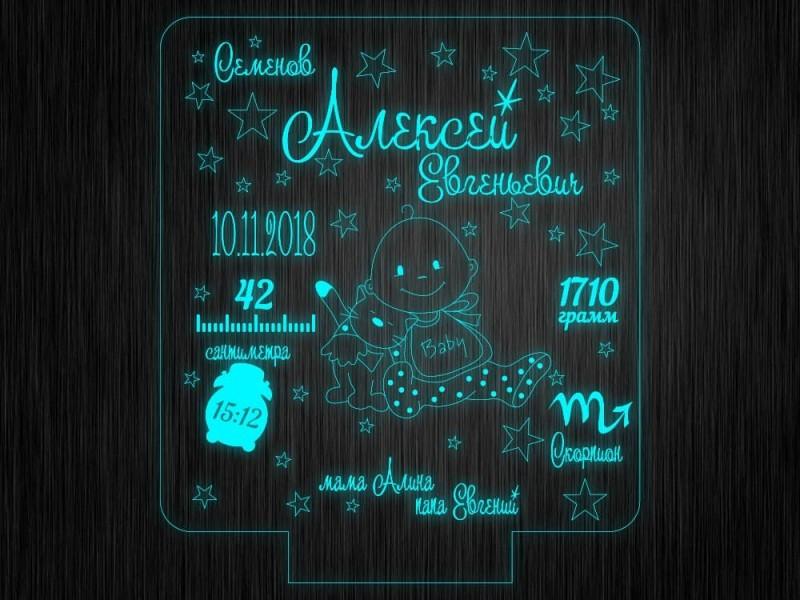 """Ночник """"Метрика №841"""" на светодиодной подставке"""