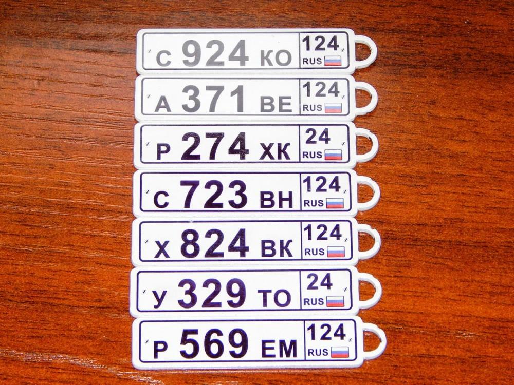Брелок металл госномер 13*55 мм белый