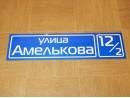 Адресная табличка из ПВХ основы светоотражающая 60*15 см, синяя