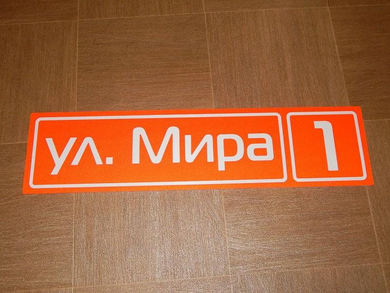 Адресная табличка из ПВХ основы светоотражающая 60*15 см, красная