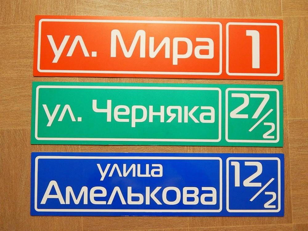 Адресная табличка из ПВХ основы светоотражающая 60*15 см, зеленая