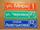 """Адресная табличка из ПВХ основы 60*15 см, пленка """"ORACAL 641"""""""