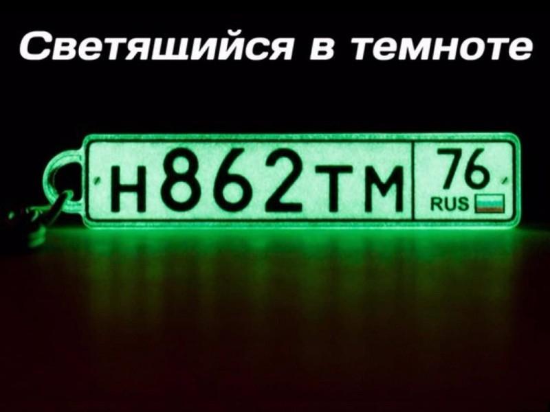 Брелок металл госномер 13*55 мм светящийся