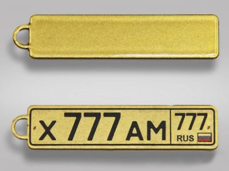 Брелок металл госномер 13*55 мм золото
