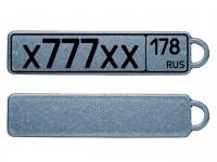 Брелок металл госномер 13х55мм серебро