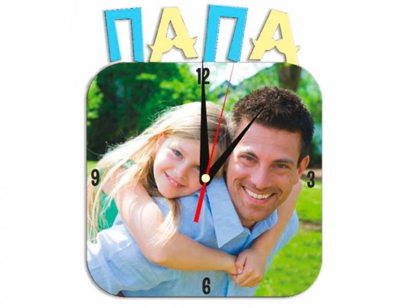 Часы металлические Папа