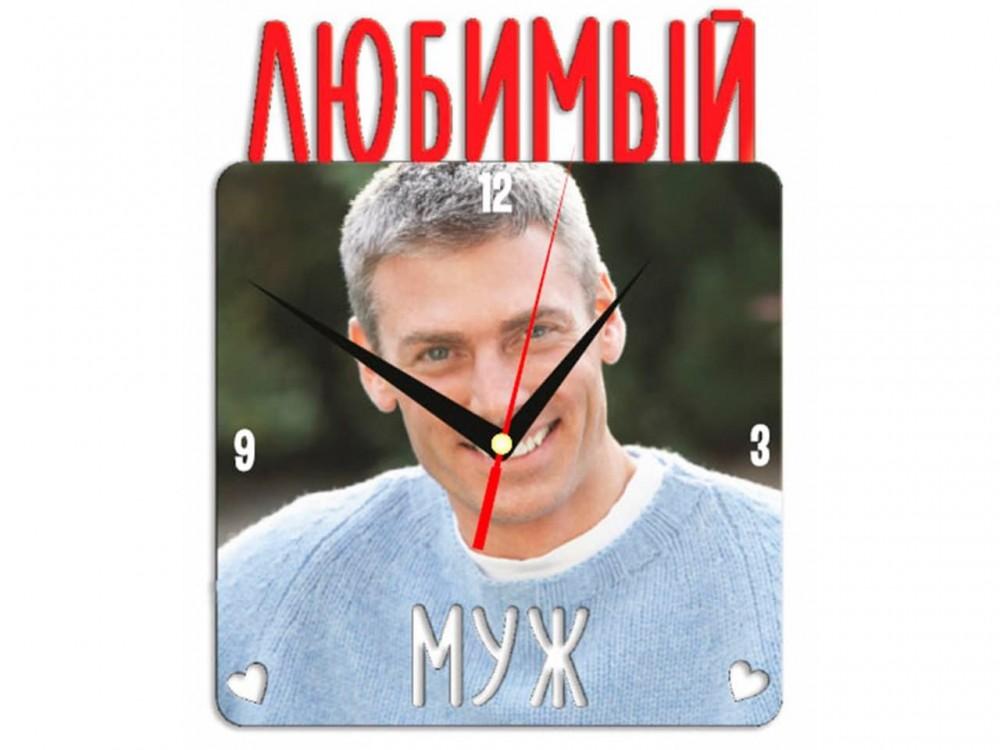 Часы металлические Любимый муж