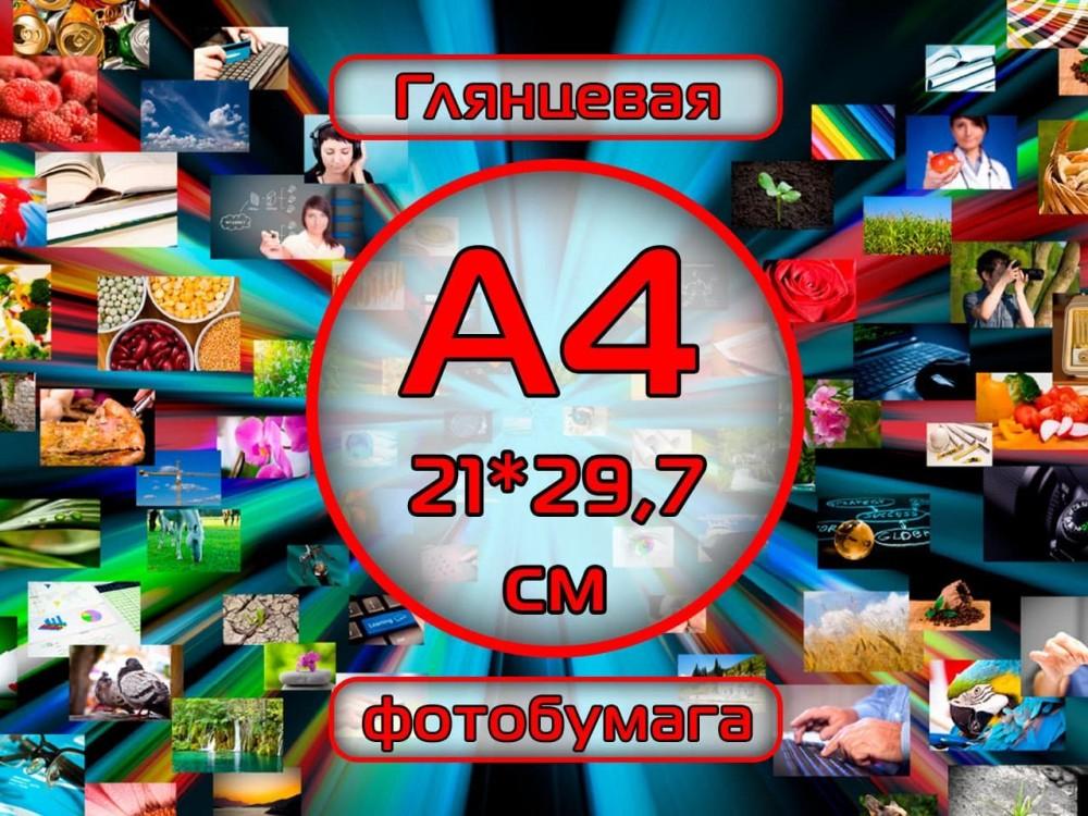 Печать фото Фотобумага глянцевая двухсторонняя А4 (21*29,7) 220 г/м2, INSIсolor