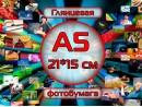 Печать фото Фотобумага глянцевая односторонняя А5 (21*15) 260 г/м2, INSIсolor