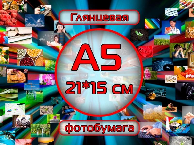 Печать фото Фотобумага глянцевая двухсторонняя А5 (21*15) 180 г/м2, INSIсolor