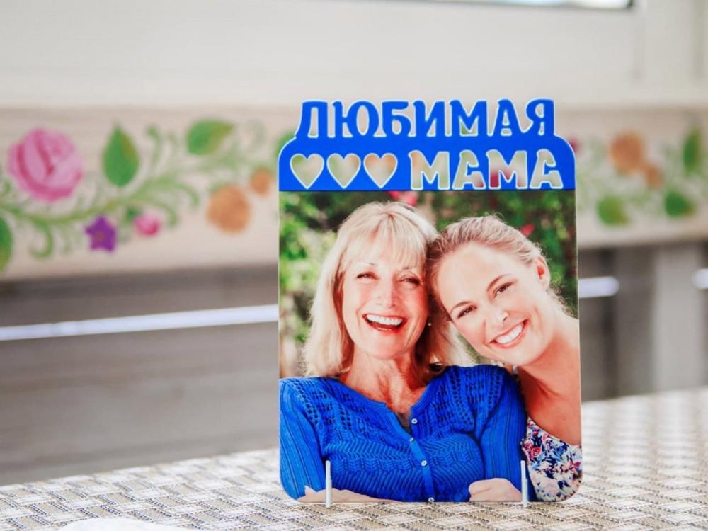 Фоторамка металлическая Любимая мама