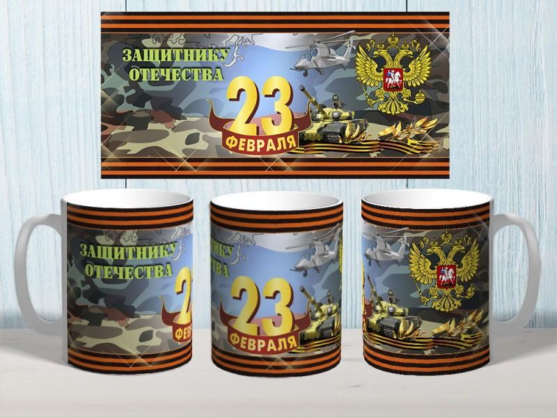 """Шаблон на кружку № 0296 """"С днем защитника отечества"""""""