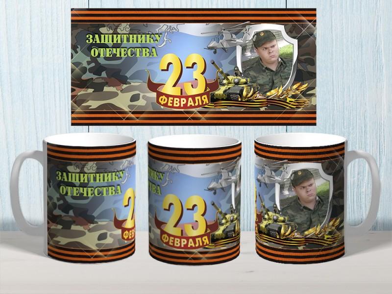 """Шаблон на кружку № 0297 """"Защитнику отечества"""""""