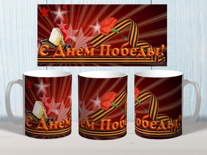 "Шаблон на кружку № 0544 ""С днем победы"""