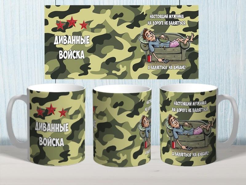 """Шаблон на кружку № 0610 """"23 февраля диванные войска"""""""