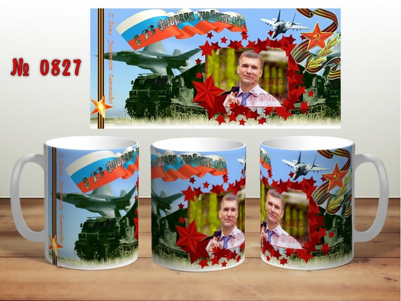 "Шаблон на кружку № 0827 ""С 23 февраля Любимый"""