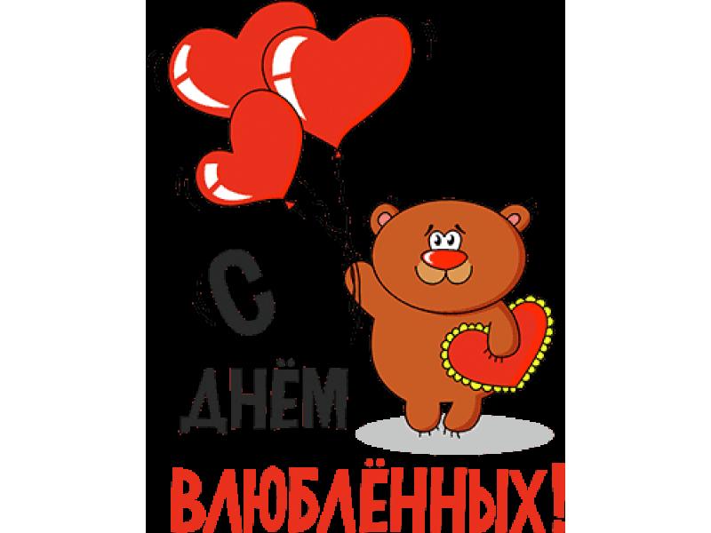 """""""С Днем влюбленных"""" Изображение для нанесения на одежду № 1736"""