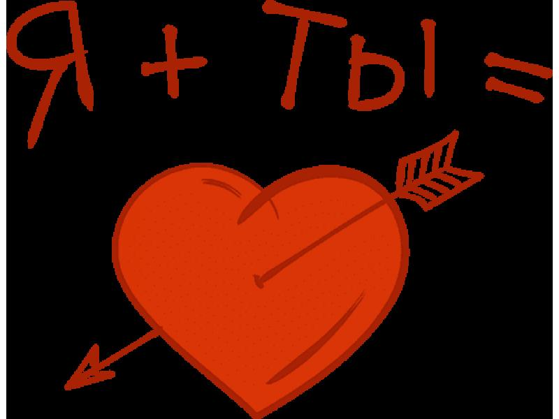 """""""я+ты=любовь"""" Изображение для нанесения на одежду № 1745"""