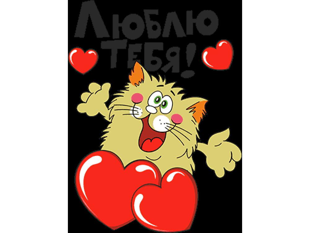 """""""Люблю тебя"""" Изображение для нанесения на одежду № 1748"""