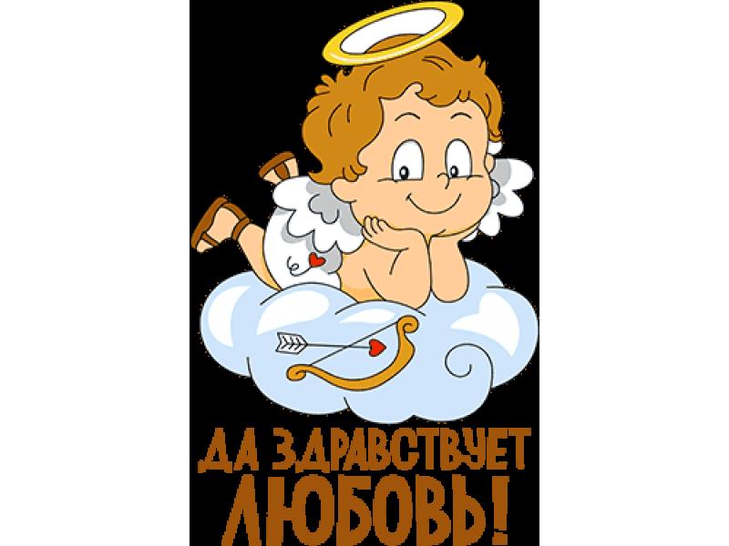 """""""Да здравствует любовь"""" Изображение для нанесения на одежду № 1751"""