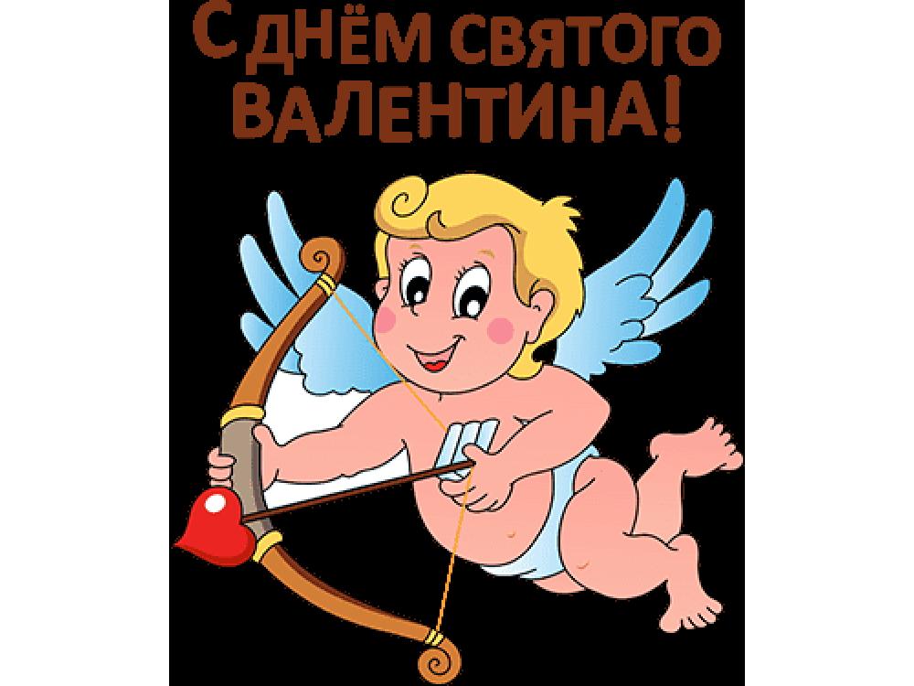 """""""С днем Св.Валентина 7 амур"""" Изображение для нанесения на одежду № 1753"""