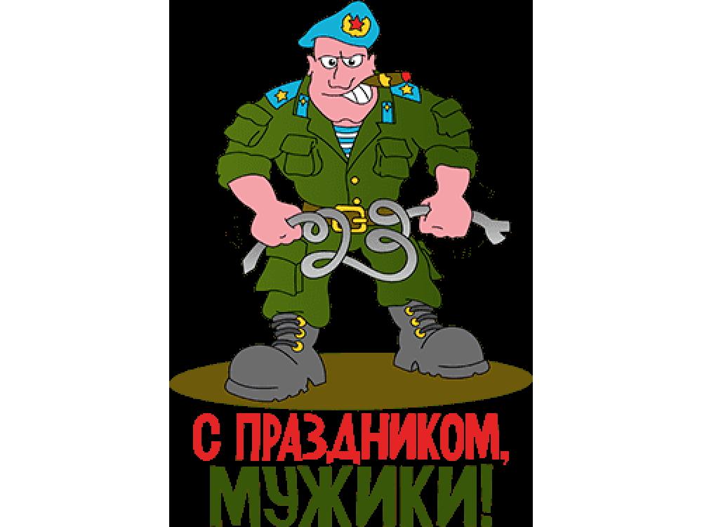 """""""С праздником мужики"""" Изображение для нанесения на одежду № 1715"""