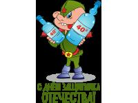 """""""С днем защитника отечества"""" Изображение для нанесения на одежду № 1717"""