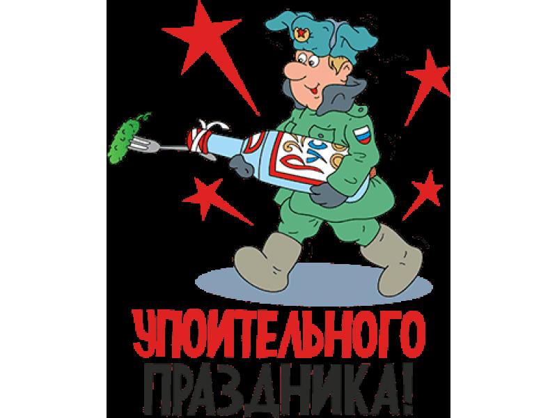 """""""Упоительного праздника"""" Изображение для нанесения на одежду № 1718"""