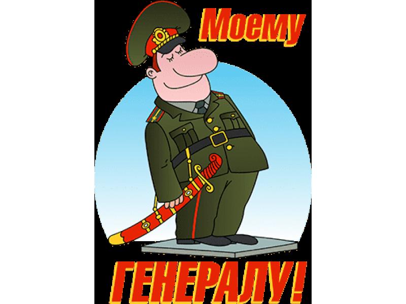"""""""Моему генералу"""" Изображение для нанесения на одежду № 1719"""