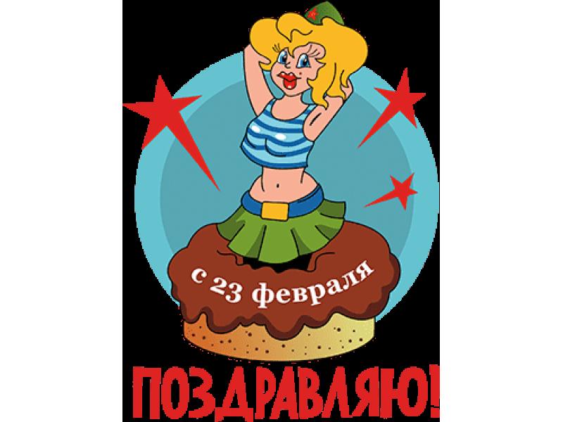 """""""С 23 февраля Поздравляю"""" Изображение для нанесения на одежду № 1721"""