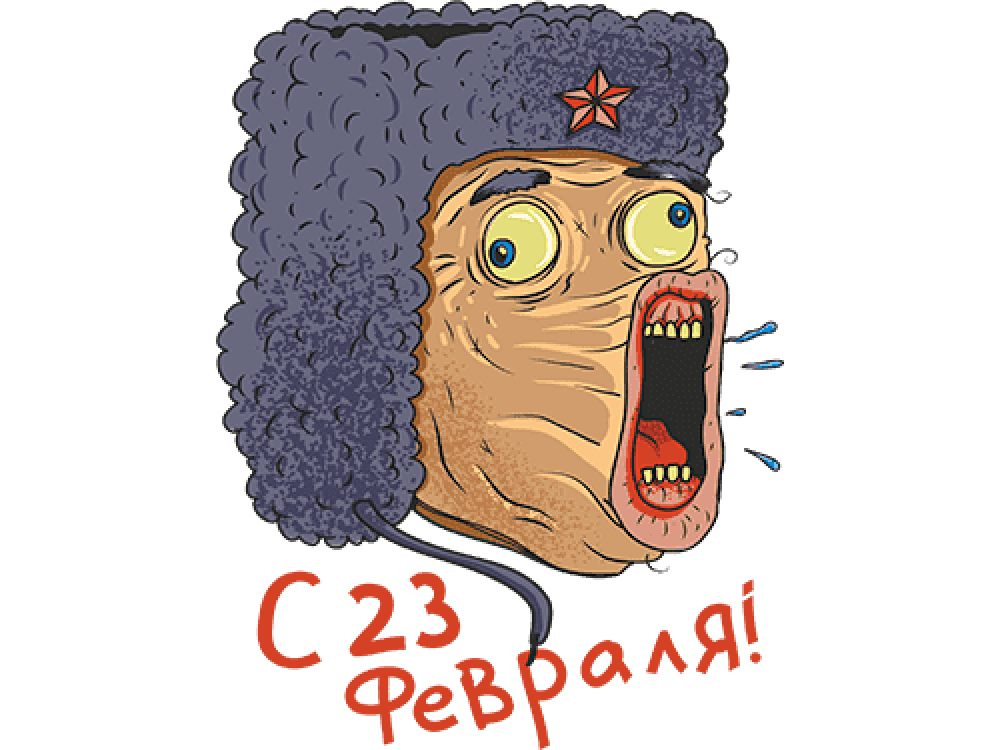 """""""С 23 февраля1"""" Изображение для нанесения на одежду № 1722"""