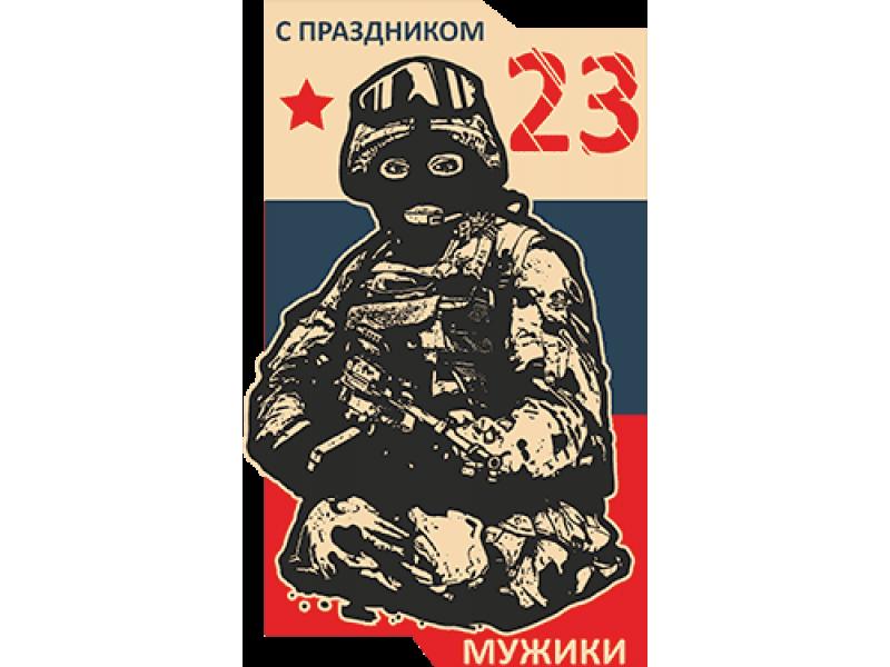 """""""С 23 февраля мужики"""" Изображение для нанесения на одежду № 1723"""
