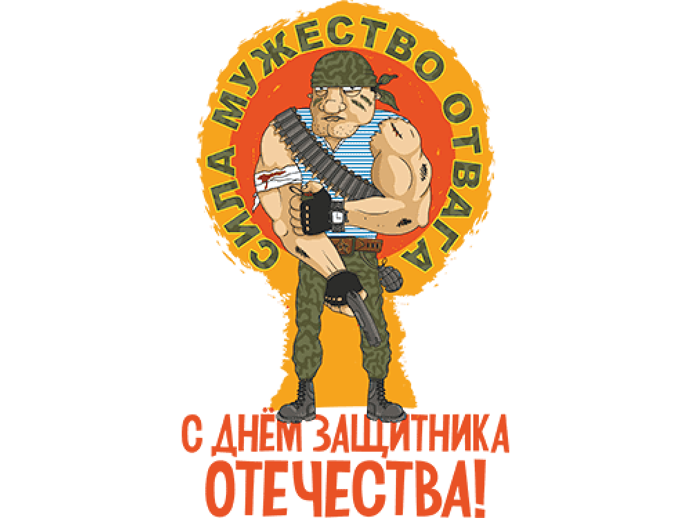 """""""Сила мужество отвага"""" Изображение для нанесения на одежду № 1724"""