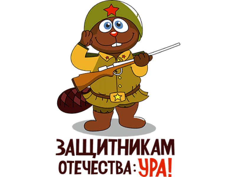 """""""Защитникам отчества Ура"""" Изображение для нанесения на одежду № 1725"""
