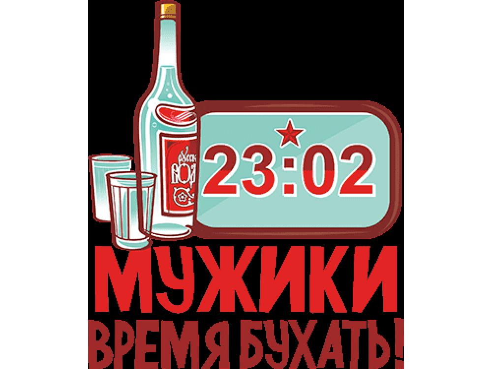 """""""23:02 мужики время бухать"""" Изображение для нанесения на одежду № 1728"""